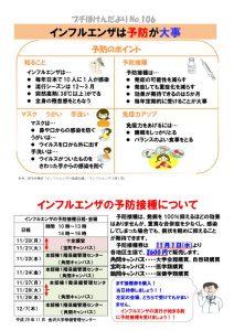 プチインフルワクチン(H29.11月)のサムネイル