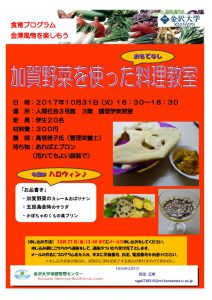 加賀野菜を使ったおもてなし料理教室2017.10.31のサムネイル