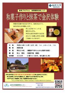 20171012和菓子作りと抹茶で金沢体験のサムネイル