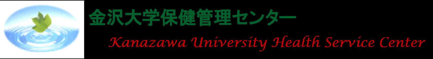 金沢大学保健管理センター