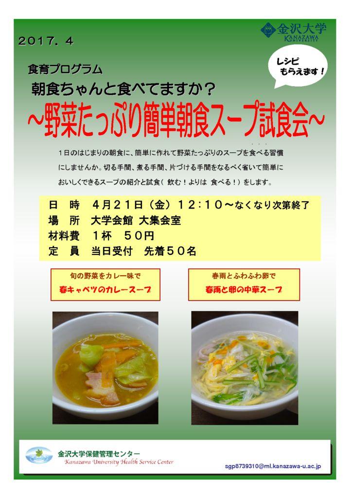 スープ試食会2017.4.21のサムネイル