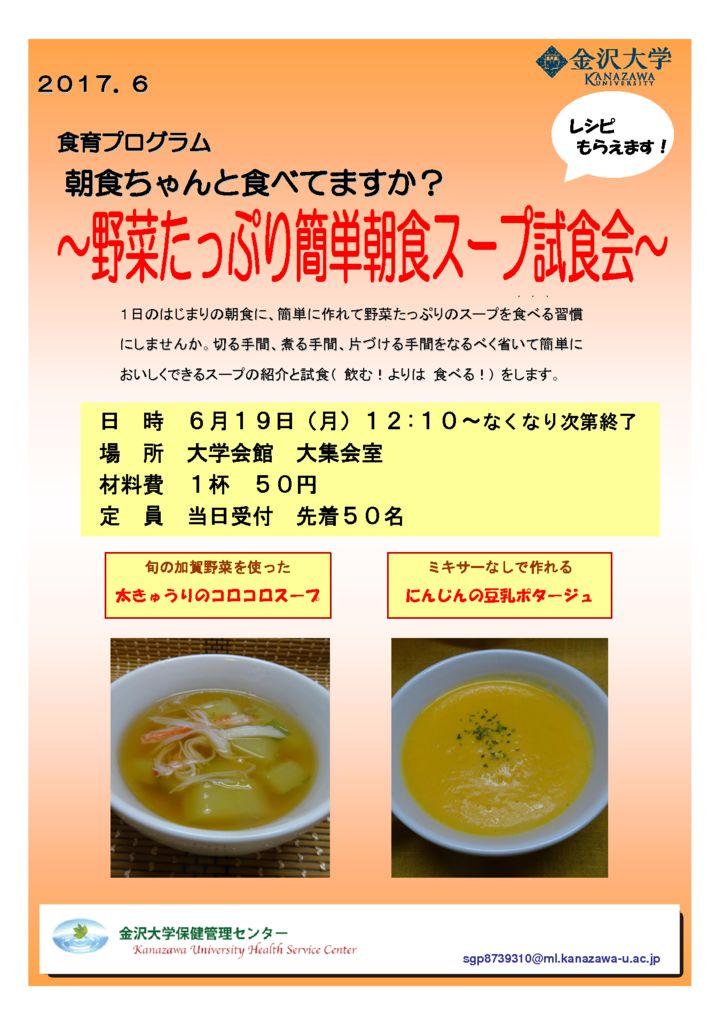 スープ試食会2017.6.19のサムネイル
