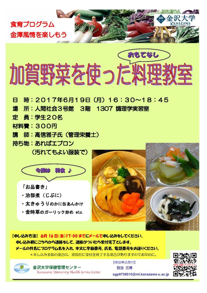 加賀野菜を使ったおもてなし料理教室2017.06.19のサムネイル