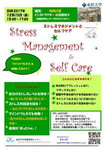 ストレスマネジメント2017.12.15のサムネイル