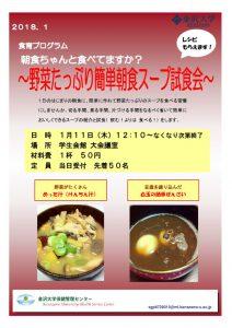 スープ試食会1月のサムネイル