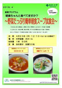 スープ試食会4月のサムネイル