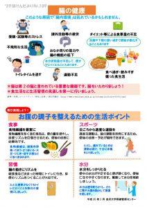 プチNO.109「腸の健康」(H30.2)のサムネイル