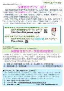 プチNO.110「保健管理センター・相談室紹介」(H30.4)のサムネイル