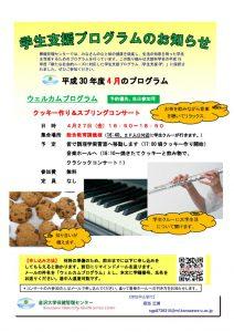 日本語ウェルカムプログラム20180427のサムネイル