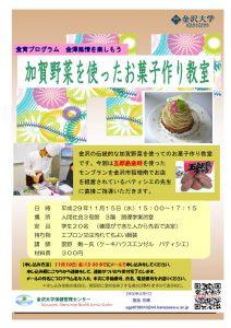 17-17加賀野菜お菓子ポスターのサムネイル