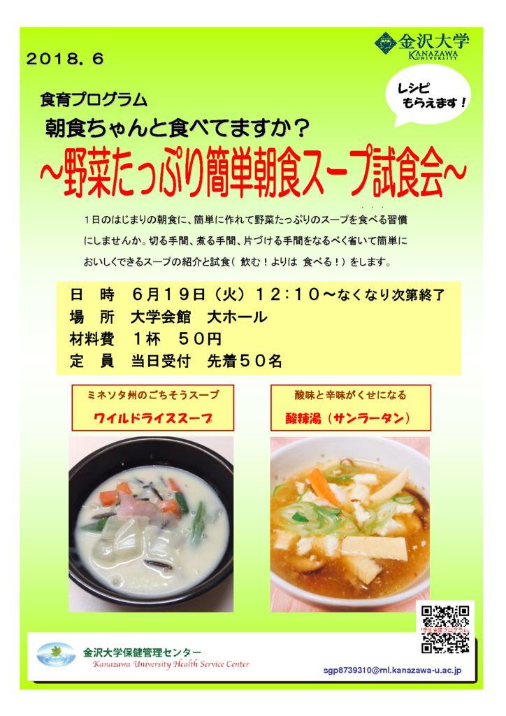 スープ試食会2018.6.19のサムネイル