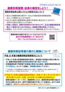 プチ健診履歴・証明書(H31.2月)のサムネイル
