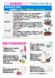 プチNO.112「食中毒」(H30.6)のサムネイル