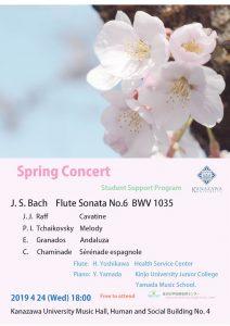 20190424 Spring Concert Poster_3 Eのサムネイル