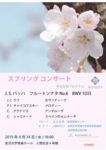 20190424 Spring Concert Poster_3 Jのサムネイル
