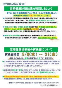 プチ健診結果再検査(2019.5月)120のサムネイル