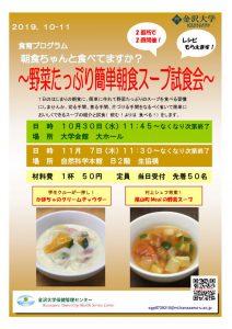 簡単朝食スープポスター201910-11のサムネイル