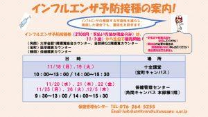 03_R1インフルエンザ予防接種お知らせポスター(和文)のサムネイル