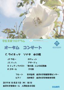 20191031_Autumn_Concert_Poster_Jpnのサムネイル