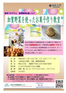 19-12加賀野菜お菓子ポスターのサムネイル