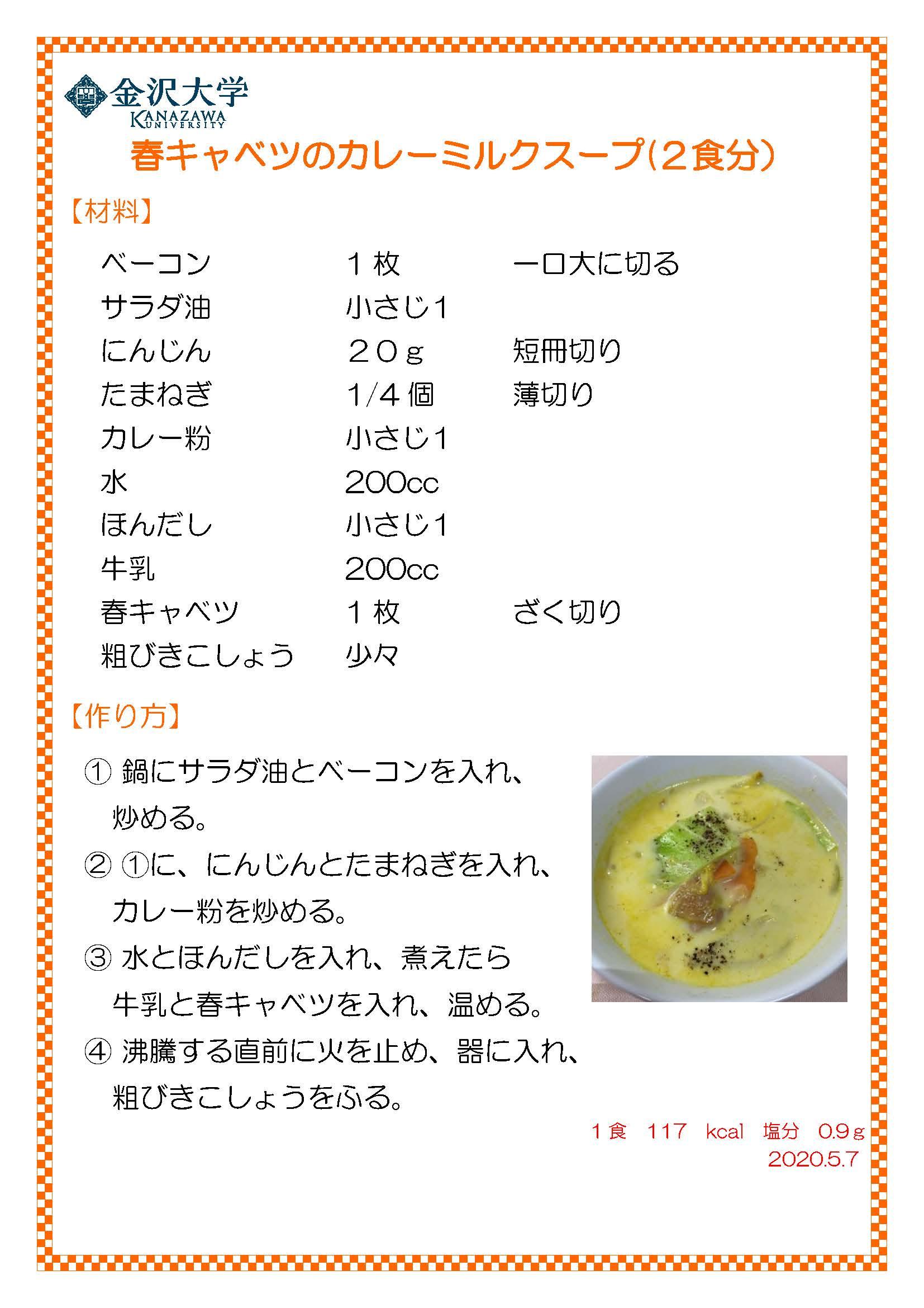 春キャベツのカレーミルクスープ