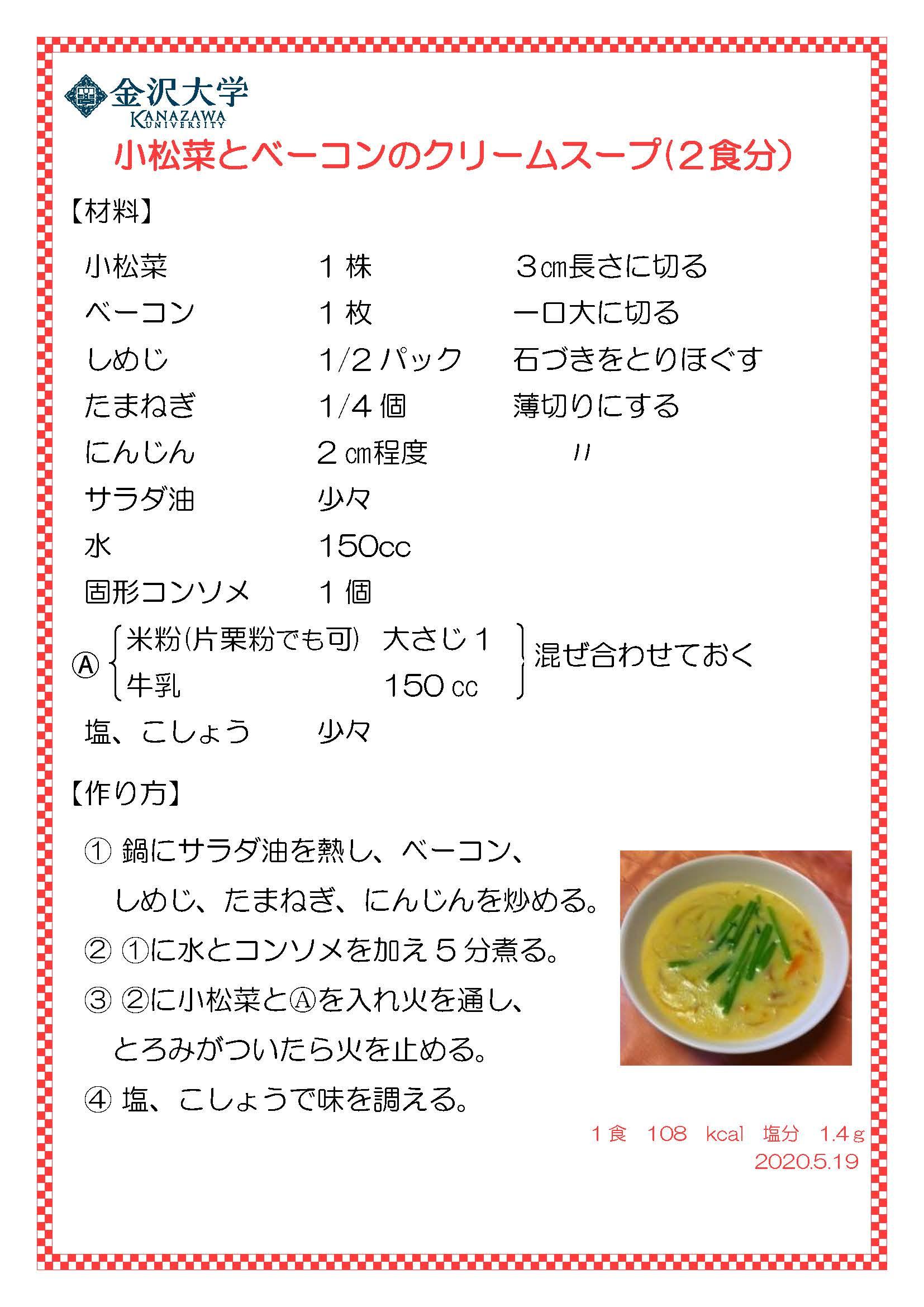 小松菜とベーコンのクリームスープ