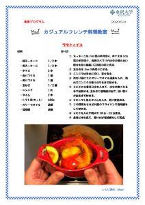 金沢大学料理教室(Mealラタトゥイユレシピ)のサムネイル