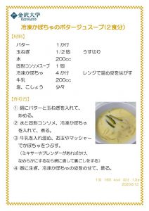 冷凍かぼちゃのポタージュスープ