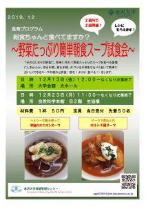 201912簡単朝食スープポスターrのサムネイル