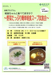 202001簡単朝食スープポスターのサムネイル