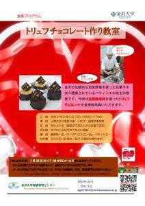 20200203バレンタイン料理教室ポスターのサムネイル