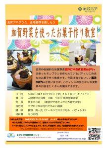 18-13加賀野菜お菓子ポスター2のサムネイル