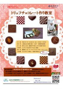18-23バレンタイン料理教室ポスターのサムネイル