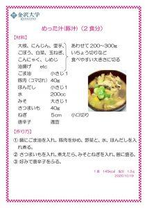 2020スープレシピ10月めった汁のサムネイル