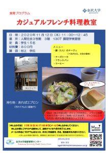 20201112カジュアルフレンチ料理教室ポスターのサムネイル