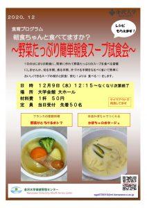 202012簡単朝食スープポスターのサムネイル