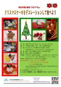 20201215クリスマスケーキポスターのサムネイル