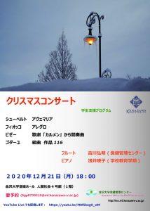 20201221_Christmas_Concert_日本語のサムネイル