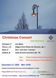 20201221_Christmas_Concert_Englishのサムネイル