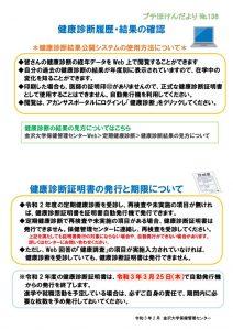 プチ健診履歴・証明書(R3.2月)のサムネイル