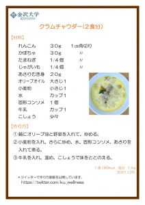 202101スープレシピ1月クラムチャウダーのサムネイル