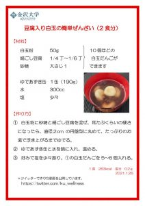 202101スープレシピ1月豆腐入り白玉の簡単ぜんざいのサムネイル