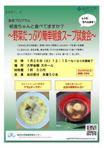 202101簡単朝食スープポスターのサムネイル