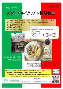 20210215カジュアルイタリアン料理教室ポスターのサムネイル