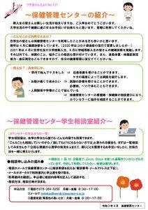 プチセンター・相談室紹介(R3.4月)のサムネイル
