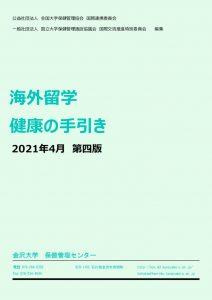 【確定版】(海外留学の健康管理(第4版)_金沢大学のサムネイル