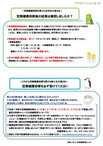 (R3年5月)プチ定期健康診断についてのサムネイル