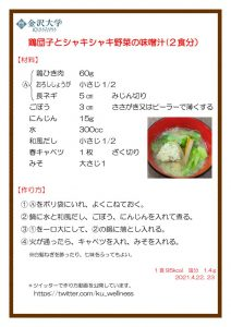 202104鶏団子とシャキシャキ野菜の味噌汁のサムネイル